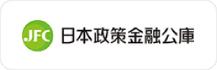 ㈱日本政策金融公庫松山支店