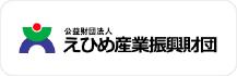(公財)えひめ産業振興財団